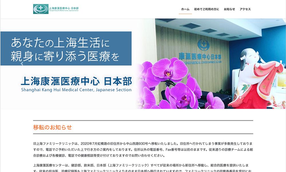上海康滙医療中心日本部ウェブ実績